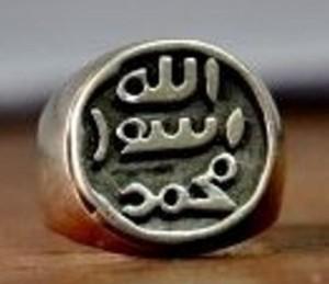 Cincin Nabi Muhammad SAW